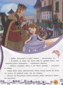 София Прекрасная. Как стать принцессой — фото, картинка — 2