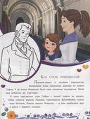 София Прекрасная. Как стать принцессой — фото, картинка — 1