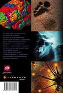 Эволюция человека. В 2-х книгах. Книга 2. Обезьяны, нейроны и душа — фото, картинка — 13