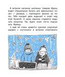 Рассказы про Франца и Рождество — фото, картинка — 5