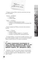 Москва-Пекин — фото, картинка — 14