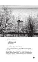 Москва-Пекин — фото, картинка — 15