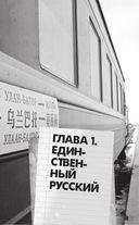 Москва-Пекин — фото, картинка — 5