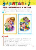 Читаем слова и предложения: для детей 6-7 лет — фото, картинка — 5