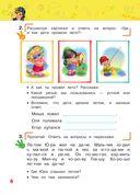 Читаем слова и предложения: для детей 6-7 лет — фото, картинка — 6