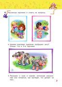 Читаем слова и предложения: для детей 6-7 лет — фото, картинка — 7