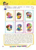 Читаем слова и предложения: для детей 6-7 лет — фото, картинка — 8