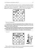 Ходи конём! Шахматы для начинающих — фото, картинка — 11