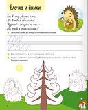 Учимся писать, играя. От 5 до 7 лет. В гостях у строчки — фото, картинка — 4