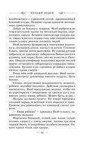 Черный орден — фото, картинка — 13