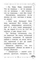 Домовёнок Кузька — фото, картинка — 13