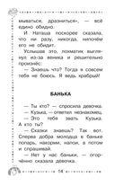 Домовёнок Кузька — фото, картинка — 14