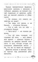 Домовёнок Кузька — фото, картинка — 15