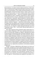 Августовские пушки — фото, картинка — 14