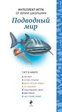 Подводный мир. Образовательная настольная игра — фото, картинка — 1