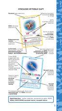 Подводный мир. Образовательная настольная игра — фото, картинка — 5