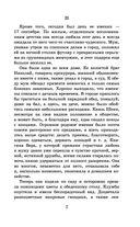 Гранатовый браслет. Поединок. Олеся — фото, картинка — 6