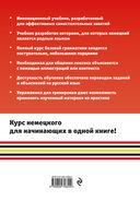 Немецкий язык. Самоучитель для тех, кто хочет выучить настоящий немецкий (+ CD) — фото, картинка — 16