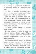 Весёлые истории в Простоквашино — фото, картинка — 11