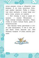 Весёлые истории в Простоквашино — фото, картинка — 12