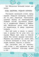 Весёлые истории в Простоквашино — фото, картинка — 15