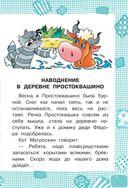 Весёлые истории в Простоквашино — фото, картинка — 7