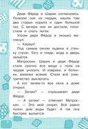Весёлые истории в Простоквашино — фото, картинка — 8