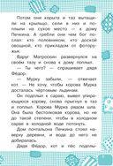 Весёлые истории в Простоквашино — фото, картинка — 9
