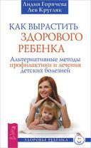 Как вырастить здорового ребенка. Хочу ребенка. Путь к жизни. Беременность. Неделя за неделей (комплект из 4-х книг) — фото, картинка — 2