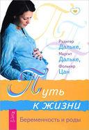 Как вырастить здорового ребенка. Хочу ребенка. Путь к жизни. Беременность. Неделя за неделей (комплект из 4-х книг) — фото, картинка — 4
