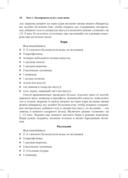 Экспресс-рецепты. Готовим в мультиварке — фото, картинка — 5