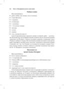 Экспресс-рецепты. Готовим в мультиварке — фото, картинка — 9