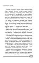 Московские квесты. Истории с современными комментариями — фото, картинка — 11