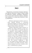 Московские квесты. Истории с современными комментариями — фото, картинка — 12
