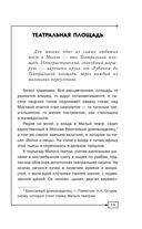 Московские квесты. Истории с современными комментариями — фото, картинка — 13