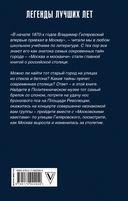 Московские квесты. Истории с современными комментариями — фото, картинка — 16