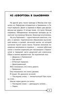 Московские квесты. Истории с современными комментариями — фото, картинка — 3