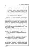 Московские квесты. Истории с современными комментариями — фото, картинка — 4