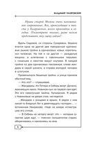 Московские квесты. Истории с современными комментариями — фото, картинка — 6