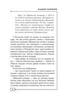 Московские квесты. Истории с современными комментариями — фото, картинка — 8