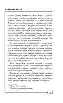 Московские квесты. Истории с современными комментариями — фото, картинка — 9