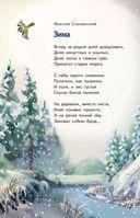 Мороз и солнце. Стихи русских поэтов о зиме — фото, картинка — 3