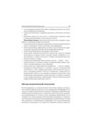 Педагогическая психология — фото, картинка — 11