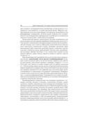Педагогическая психология — фото, картинка — 12