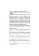 Педагогическая психология — фото, картинка — 15