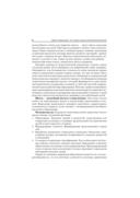 Педагогическая психология — фото, картинка — 6