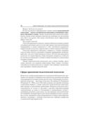 Педагогическая психология — фото, картинка — 8