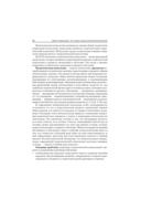 Педагогическая психология — фото, картинка — 10