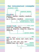Мой первый орфографический словарь русского языка. 1-4 классы — фото, картинка — 2