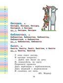 Мой первый орфографический словарь русского языка. 1-4 классы — фото, картинка — 12